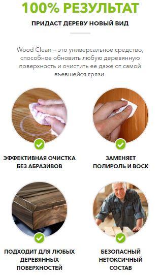 Как заказать wood clean для обновления древесины в Уссурийске